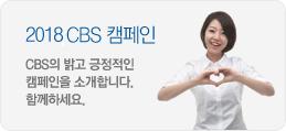 2015 CBS 캠페인