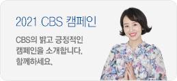 2021 CBS 캠페인