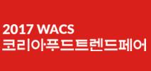 2017 WACS 코리아 푸드 트렌드 페어