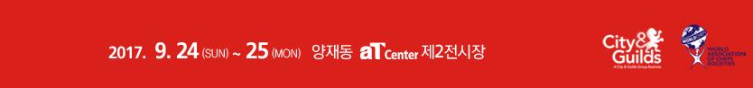 2017년 9월 24일(일) ~ 9월 25일(월) 서울 양재동 aT센터 제2전시장