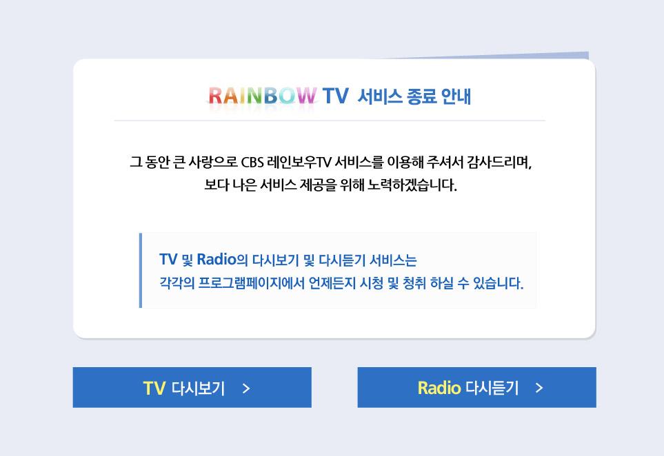 5월 2일부로 rainbowtv 서비스 종료