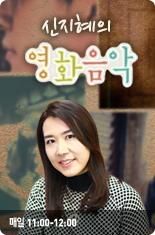신지혜의 영화음악.