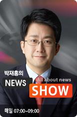 박재홍의 뉴스쇼