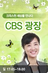 CBS광장