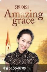 정민아의 Amazing Grace