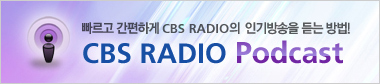 CBS RADIO Podcast