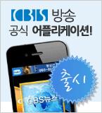 CBS ��� ��� ���ø����̼� ���