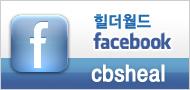힐더월드 페이스북 바로가기