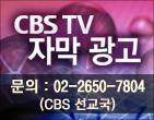 CBS TV 자막광고