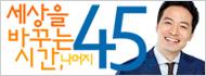 ������ �ٲٴ� �ð�, ������ 45��