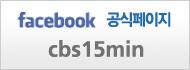 세상을 바꾸는 시간, 15분 페이스북 바로가기