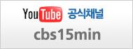 세상을 바꾸는 시간, 15분 유튜브 바로가기