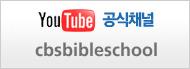 성서학당 유튜브바로가기