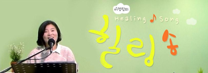이정림의 힐링송