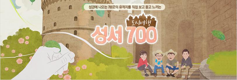 성서 700 도시여행