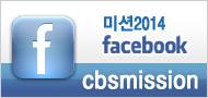 미션2013 주여 나를 보내소서 페이스북