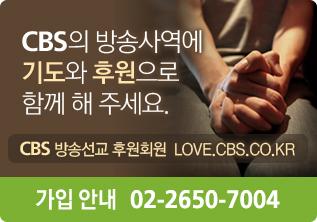 CBS 방송선교 후원회원