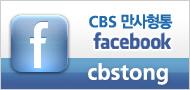 CBS�������� ���̽���