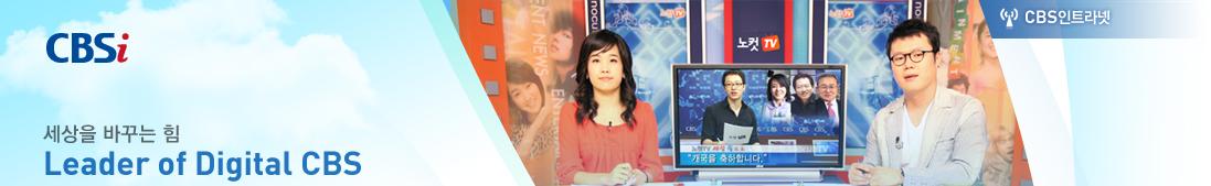 세상을 바꾸는 힘 Leader of Digital CBS