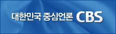 대한민국 중심언론 CBS