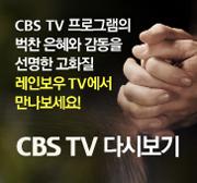 CBS TV 다시보기