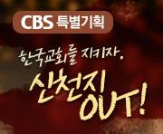 CBS 특별기획 한국교회를 지키자  신천지 OUT