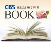 CBS BOOK
