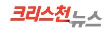 크리스천 뉴스