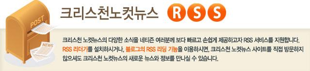 크리스천노컷뉴스 RSS