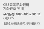 CBS������ȭ���� ���¹�ȣ �ȳ� �츮���� 1005-101-220108 (��)CBS