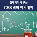CBS과학아카데미