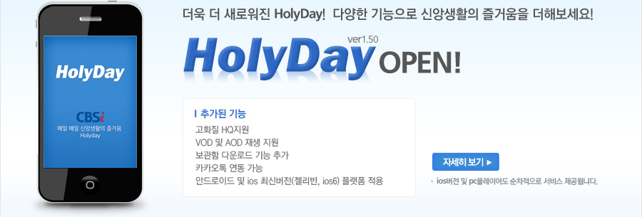    HolyDay!     ! HolyDay open! 