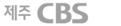 제주 CBS