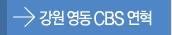 강원영동 CBS연혁