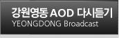 강원영동 AOD 다시듣기