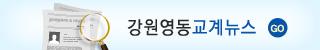 강원영동교계뉴스