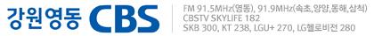 강원영동 CBS