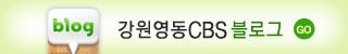 강원영동CBS블로그