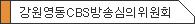 강원영동CBS방송심의위원회