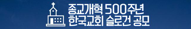 종교개역 500주년 한국교회 슬로건 공모