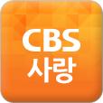 CBS사랑