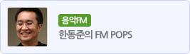 한동준의 FM POPS