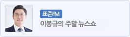 이봉규의 주말뉴스쇼